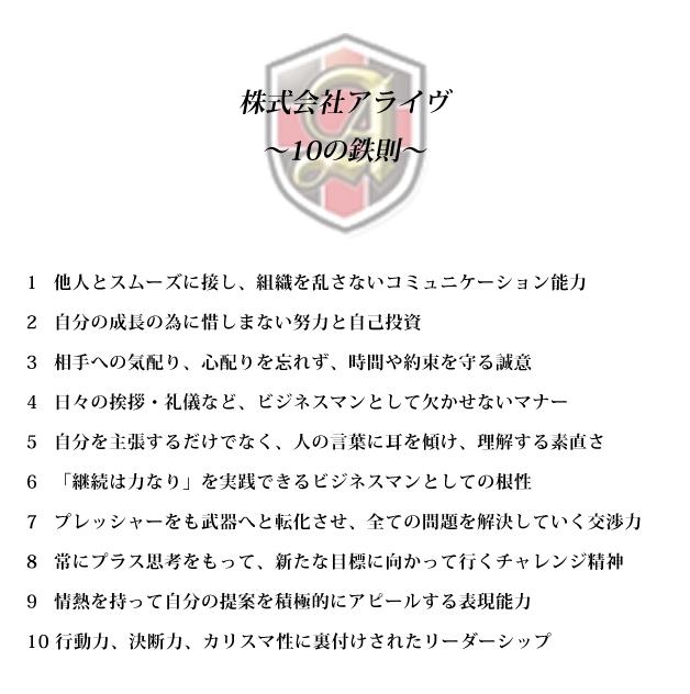 株式会社ALIVE~10の鉄則~